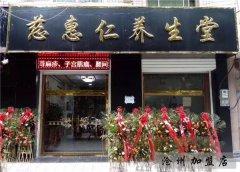 慈惠仁沧州店