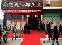 慈惠仁林州店
