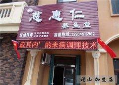 慈惠仁福山店