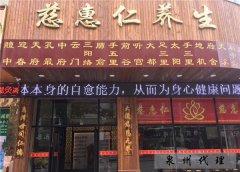 慈惠仁泉州店