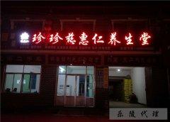 慈惠仁乐陵店