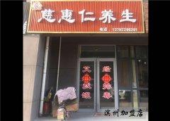 慈惠仁滨州店