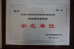 全国亚健康科普宣传示范单位
