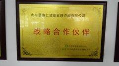 中华中医药学会亚健康分会战略合作伙伴