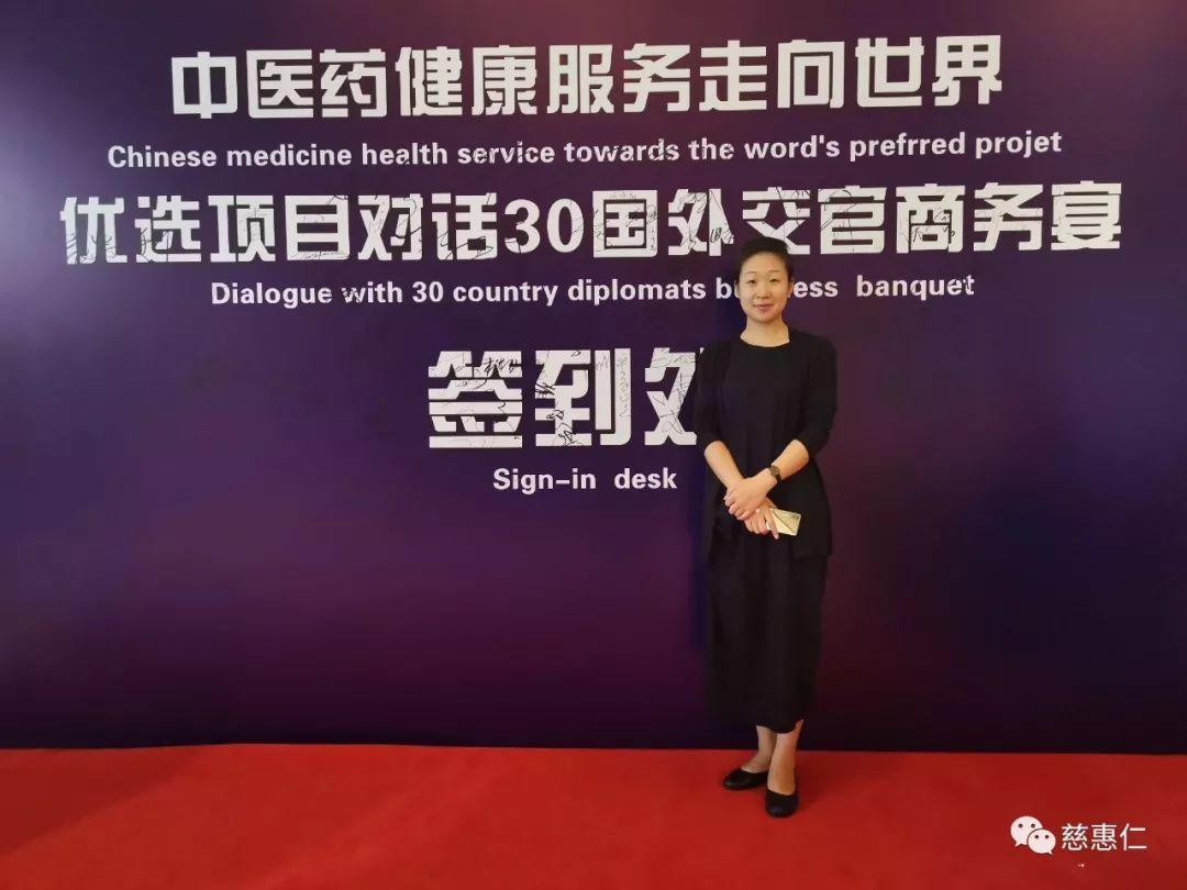 文化自信!-----中医药健康服务走向世界,对话30国外交官