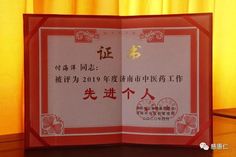 付海洋同志被评为2019年度济南市中医药工作先进个人